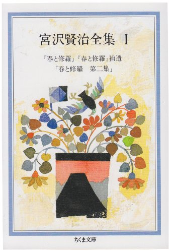 宮沢賢治全集〈1〉