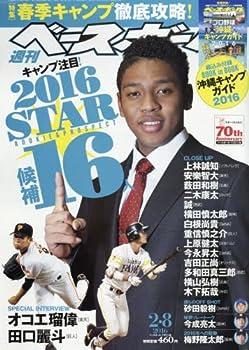 週刊ベースボール 2016年 2/8 号 [雑誌]