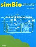 simBio—心筋細胞〈Kyotoモデル〉のコンピュータ・シミュレーション
