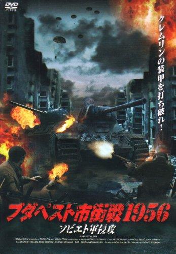 ブダペスト市街戦1956 ソビエト軍侵攻 [DVD]