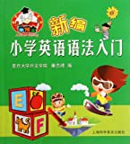 img - for Introduction of English Grammar For Primary School Students-Newly-revised Version (Chinese Edition) book / textbook / text book