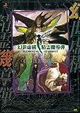 幻世虚構・精霊機導弾 ワールドガイダンス (The PlayStation Books)