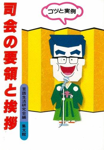 shikai-no-yoiryoi-to-aisatsu
