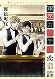 銀座カクテル恋慕譚 (ビーボーイコミックスデラックス) (ビーボーイコミックスDX)