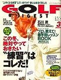 GOLF DIGEST (ゴルフダイジェスト) 2009年 03月号 [雑誌]