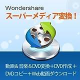 Wondershare スーパーメディア変換!  for Mac [ダウンロード]