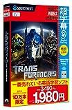 超字幕トランスフォーマー キャンペーン版