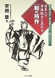 日本人の身体能力を高める「和の所作」―足が速くなる!体が柔軟になる!集中力もつく!