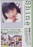 Shine 愛葉るび[DVD] AL-001