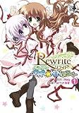Rewrite~OKA☆KENぶろぐ~ 1 (電撃コミックス)