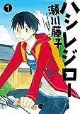 ハシレジロー : 1 (アクションコミックス)