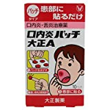 大正口内炎パッチA 10パッチ[第3類]
