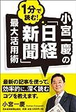 小宮一慶の 1分で読む! 「日経新聞」最大活用術