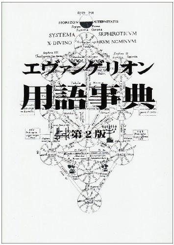 エヴァンゲリオン用語事典