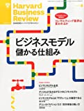 Harvard Business Review (�n�[�o�[�h�E�r�W�l�X�E���r���[) 2014�N 04���� [�G��]
