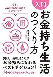 【入門】お金持ち生活のつくり方