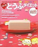 1日1食!とうふダイエット—ごはんをとうふにかえるだけ!2週間でウエスト-7cm! (主婦の友生活シリーズ)