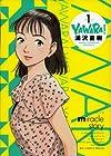 YAWARA!完全版 ~20巻 (浦沢直樹)