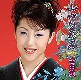 山口ひろみ2009年全曲集
