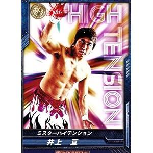 キングオブプロレスリング 第2弾 R 井上亘/ミスターハイテンション BT02-025