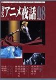 BSアニメ夜話 Vol.8 鋼の錬金術師 (キネ旬ムック)