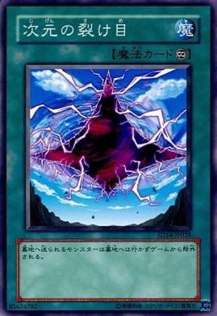 【シングルカード】遊戯王 次元の裂け目 SD14-JP028 ノーマル