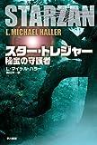 スター・トレジャー: 秘宝の守護者 (ハヤカワ文庫 SF ハ 18-1)