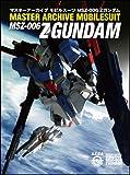 マスターアーカイブ モビルスーツ MSZ-006 Zガンダム (マスターアーカイブシリーズ)