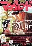 別冊 マーガレット 2013年 02月号 [雑誌]
