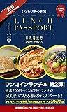 ランチパスポート渋谷版Vol.2 (ランチパスポートシリーズ)