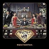 ミスター・バック OST (MBC TVドラマ)(韓国盤)