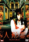 人形霊 [DVD]