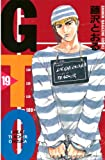 GTO(19) (週刊少年マガジンコミックス)