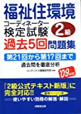 福祉住環境コーディネーター検定試験 2級過去5回問題集〈'09年版〉