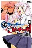 弟キャッチャー俺ピッチャーで!(10) (ライバルコミックス)