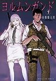 ヨルムンガンド(5) (サンデーGXコミックス)