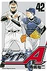 ダイヤのA 第42巻 2014年07月17日発売