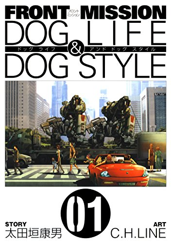 FRONT MISSION DOG LIFE&DOG STYLE