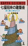 七福招来の建築術―造り、棲み、壊すよろこび (カッパ・サイエンス)