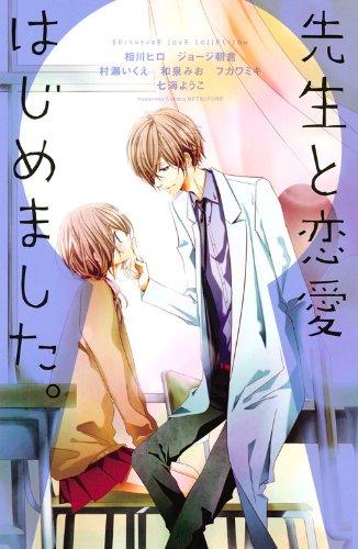 先生と恋愛はじめました。 (講談社コミックス別冊フレンド)