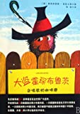 img - for The Robber Hotzenplotz The Singing Coffee Grinder Fantasy Master Book Series (Chinese Edition) book / textbook / text book