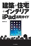 サムネイル:book『建築+住宅+インテリア iPad活用ガイド』