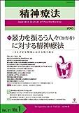 精神療法第41巻第1号暴力を振るう人々加害者に対する精神療法