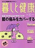 暮しと健康 2007年 06月号 [雑誌]
