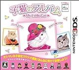 子猫のアルバム ~My Little Cat~