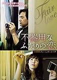 不器用なふたりの恋 [DVD]
