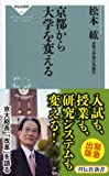 京都から大学を変える(祥伝社新書) (祥伝社新書 362)