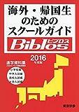 海外・帰国生のためのスクールガイドBiblos〈2016年度版〉