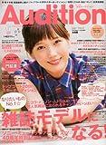 Audition (オーディション) 2014年 06月号 [雑誌]