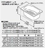 ノーリツ ガス給湯機器 バスイング(GTS)専用部材 FRP浴槽SP L/R(暖房専用・水栓穴無し) 【左排水】 1100mmタイプ【1172/H1N L】【1172-H1NL】